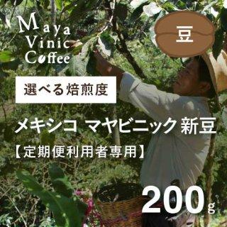 【定期便利用者専用】メキシコ・マヤビニック  (豆)200g