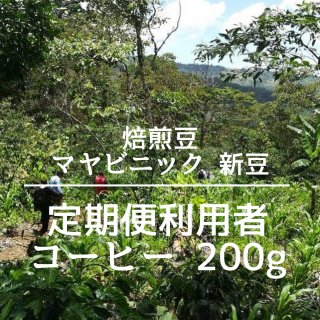 【定期便利用者専用】メキシコ・マヤビニック  (粉)200g