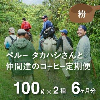 <b>ペルー・高橋さんのコーヒー定期便 【Liteコース】 毎月100g×2種類  6か月分(粉)</td></b>