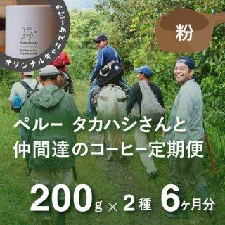 <b>ペルー・高橋さんのコーヒー定期便 【Basicコース】 毎月200g×2種類  6か月分(粉)</td></b>