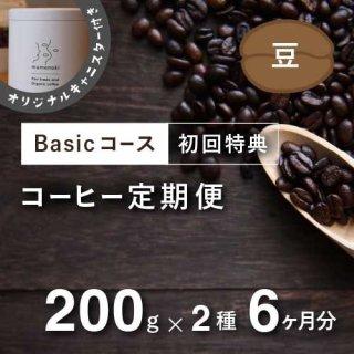 <b>コーヒー定期便【Basicコース】毎月200g×2種類 6か月分(豆のまま)*特典として豆乃木オリジナルキャニスター付</b>