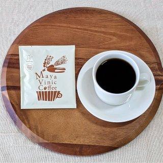 メキシコ産マヤビニック|少量直火焙煎による本格ドリップパックコーヒー(10g×5袋)<2020年1月8日以降出荷>
