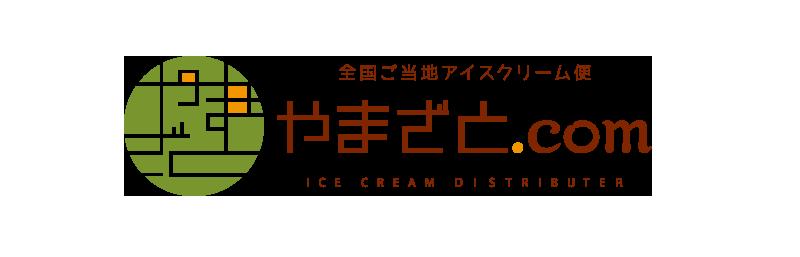 全国ご当地アイスクリーム便【やまざと.com】