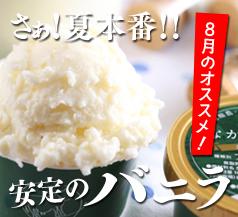 6月のおすすめ 抹茶アイス