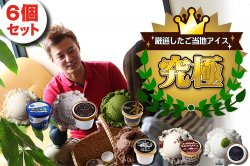 濃厚 チョコアイスクリーム 素材にとことんこだわったまさしく究極の味「究極セット」 (6個セット)