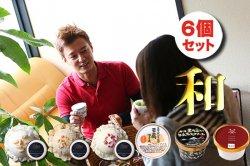 濃厚 バニラアイスクリーム 日本の代名詞ともいえる和素材でこだわりの味「和セット」 (6個セット)