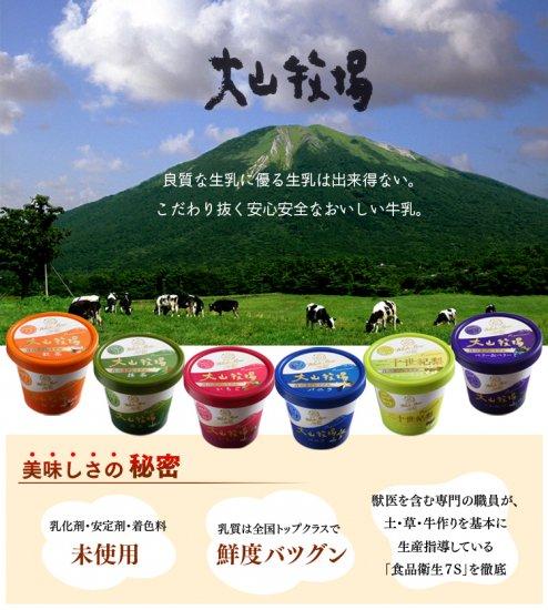 大山牧場 抹茶 【 鳥取県 】【画像4】