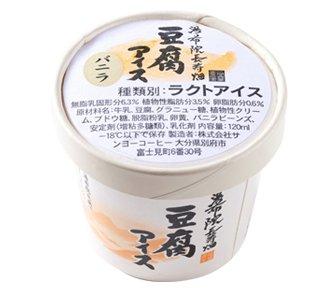 湯布院長寿畑 湯布院豆腐アイス バニラ 【 大分県 】【画像3】
