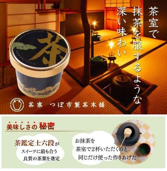 ツボ市利休抹茶あいすくりーむ【画像4】