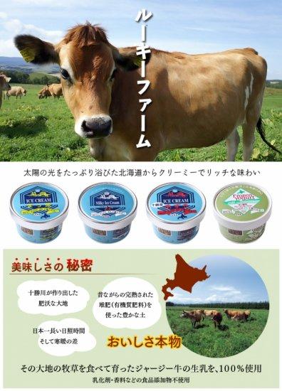 ルーキーファーム 抹茶 【 北海道 】【画像4】
