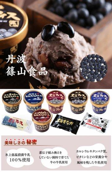 丹波篠山食品 丹波黒豆入り 牛乳アイスクリーム 【 兵庫県 】【画像4】