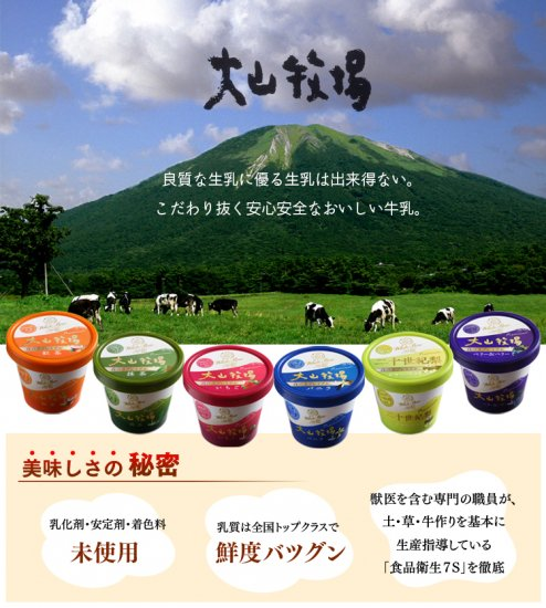 大山牧場 ベリー&ベリー 【 鳥取県 】【画像3】