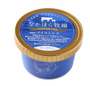 中洞牧場 ミルクアイス ヨーグルト 【 岩手県 】【画像3】