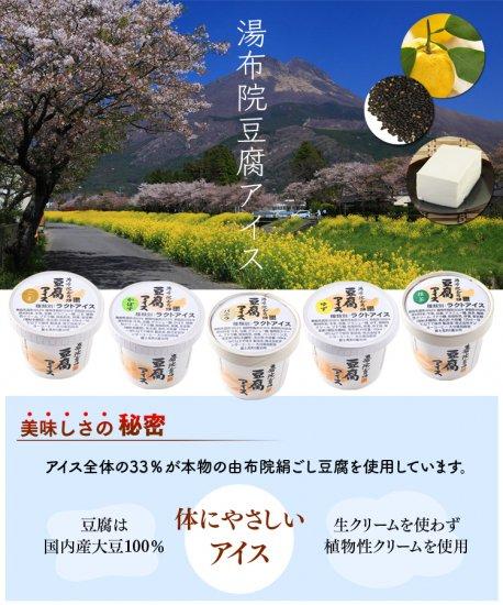 湯布院長寿畑 豆腐アイス ゆず 【 大分県 】 【画像4】