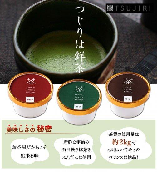 つじり和紅茶アイス【画像3】
