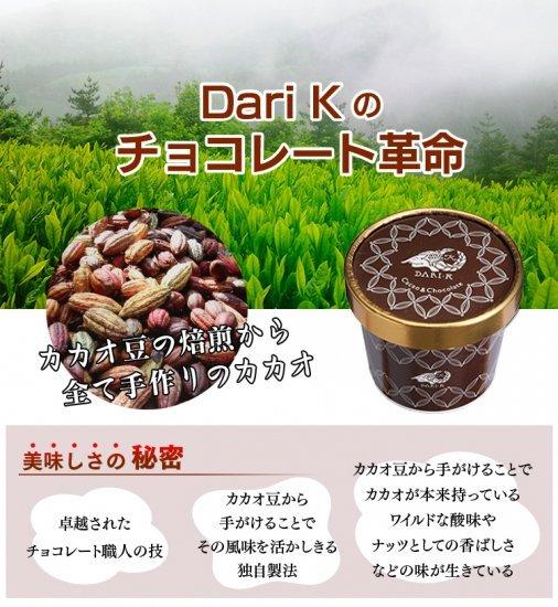 Dari-K カカオ香る濃厚チョコレート【画像3】