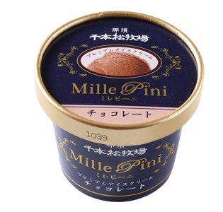 那須千本松牧場ミレピーニ チョコレート【画像3】