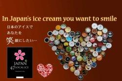 読み物 アイスクリームの通販業者さん必見!!
