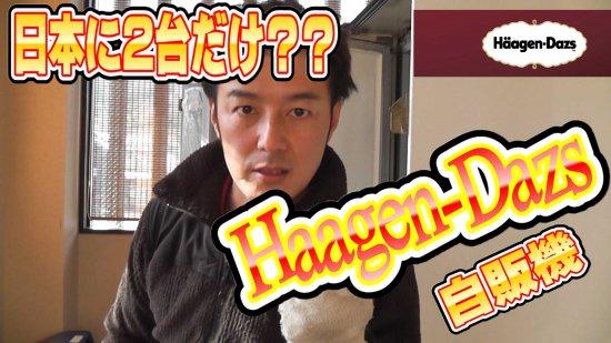 日本に2台しかないハーゲンダッツの自販機はこれだ!