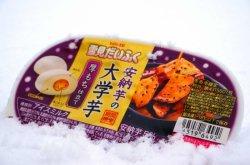 ブログ これ超美味い!『雪見だいふく 安納芋の大学芋 厚もち仕立て』