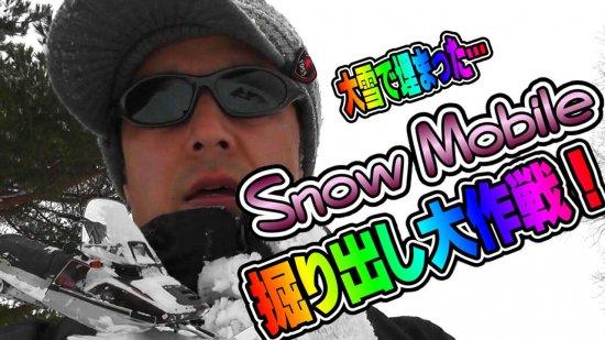 最強寒波であろうが、槍が降ろうが、僕たちは予定通りゲレンデへアイスを運ぶ!