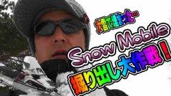 ブログ 最強寒波であろうが、槍が降ろうが、僕たちは予定通りゲレンデへアイスを運ぶ!
