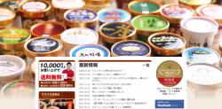 ブログ ご当地アイス発送のお休みについて(やまざと.com)