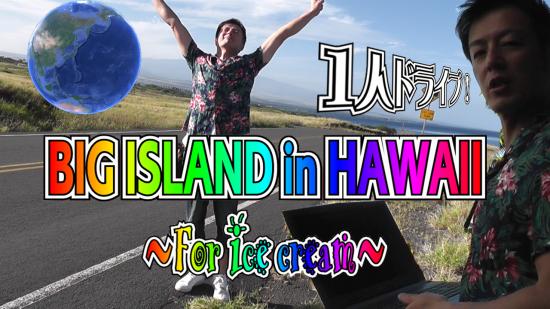 ビックアイランド(ハワイ島)をアイスを求めてドライブ♪