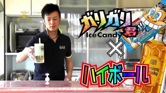 兵庫県のご当地アイスが入荷しました!