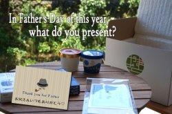 ブログ 父の一人として「父の日」を盛り上げる!