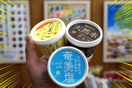 今月のオススメアイス(6月)を21円で食べる方法あり!