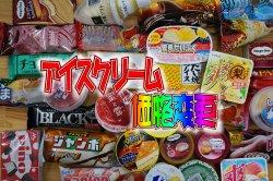 生産者_ダリK アイスメーカーが値上げを発表!