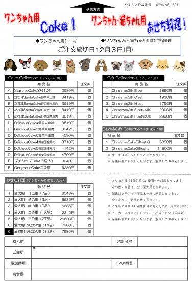 ワンちゃん用ケーキ&おせちのご紹介♪【画像8】