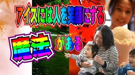 日本には四季があり、素材には旬があり、アイスには魔法がある! 【画像1】