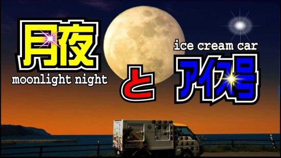 中秋の名月とアイスクリーム号(ice cream wrapping car) 【画像1】