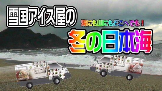 雪国アイス屋の冬の日本海(海でも山でもどこへでも) 【画像1】