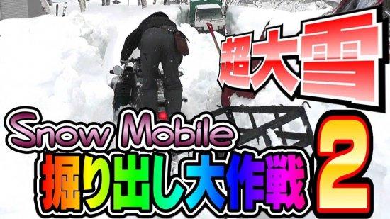 スノーモービル掘り起し大作戦2!これが雪国アイス屋の仕事だ!(snow mobile) 【画像1】