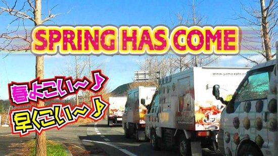 雪国アイス屋の「春が来た〜♪」 ICE CREAM WRAPPING CAR 【画像1】