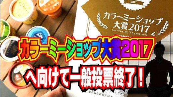 カラーミーショップ大賞2017へ向けて一般投票が終わりました! 【画像1】
