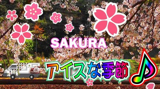 桜の季節はアイスな季節♪ (CHERRY TREE) 【画像1】