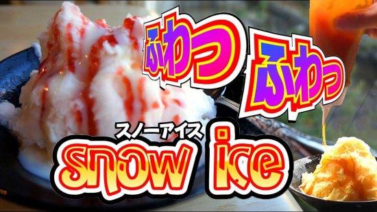 ふわっふわっのスノーアイス(雪花氷)の作り方 ♪(SNOW ICE) 【画像1】
