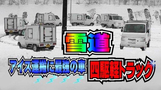 雪道アイス運搬に最強の車で、地の果てでもアイスを届ける!(軽トラック) 【画像1】