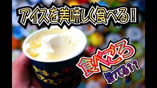 アイスを美味しく食べる!アイスの食べごろを知ってますか?? 【画像1】