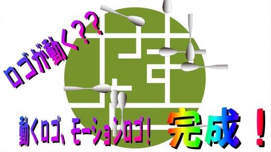 動くロゴ、モーションロゴが完成しました(やまざと.com) 【画像1】
