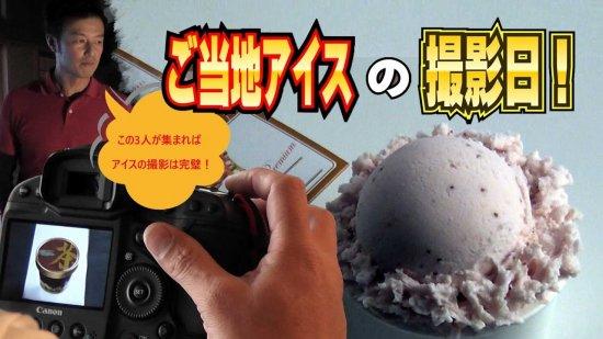 雪国アイス屋のご当地アイスの撮影動画♪(やまざと.com) 【画像1】