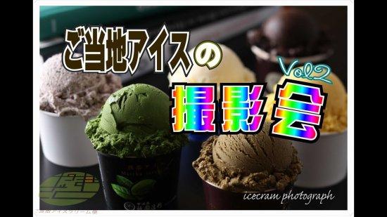 ご当地アイスのイメージカット撮影会(2日目) 【画像1】