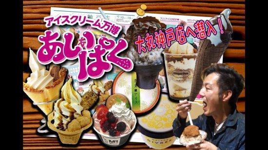 『あいぱく』アイスクリーム博覧会へ行って来た(大丸神戸店)【画像1】