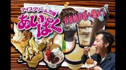 ご当地アイスイメージ動画 【YOU TUBE】『あいぱく』アイスクリーム博覧会へ行って来た(大丸神戸店)