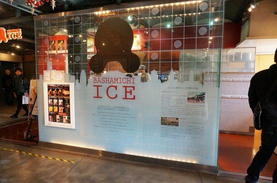 アイス発祥の地、横浜馬車道のアイスを食べて来た!