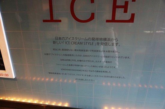 アイス発祥の地、横浜馬車道のアイスを食べて来た!【画像12】